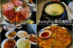 台北食記 Honey Pig韓式燒肉店;韓國大媽燒肉店,美國來的連鎖韓式燒肉店
