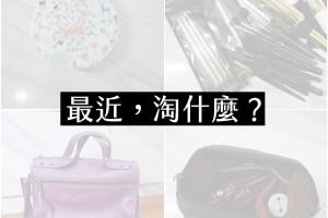 淘寶購物|最近,淘什麼?艾諾琪刷具、滅絕師太刷具、蜜粉盒、相機包、小羊皮包