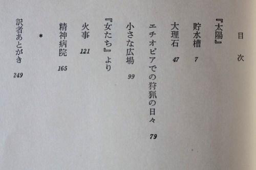 ピエール・ガスカール短編集 目次