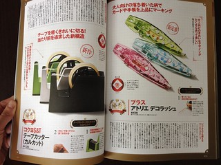 japanese stationery mags07