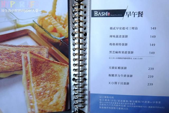 橋貳餐館 Bashi Bashi Bistro (3)