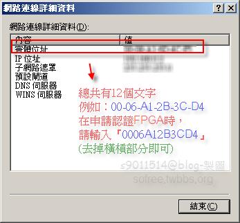 如何查詢網路卡號碼-4