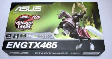 NVIDIA萬元內打手  ASUS GTX 465簡測