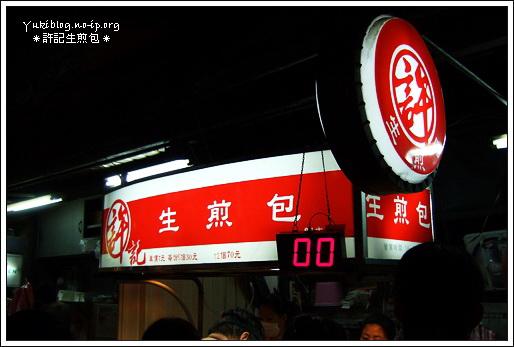 [師大夜市]*許記生煎包 Yukis Life by yukiblog.tw
