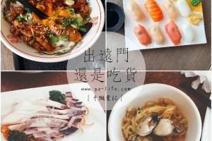 食記|出遠門還是吃貨;彰化一二食堂、嘉義樺榮海鮮餐廳【手機食記】