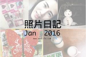 照片日記|嘎嘎的2016年1月日記簿 / 四年三個月