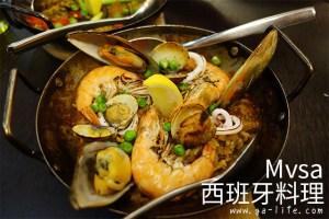 台北食記|MVSA 沐沙西班牙料理;可能是比較適合情侶約會的餐廳