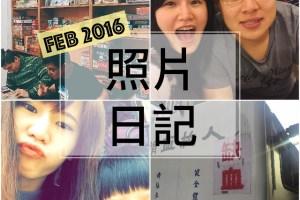 照片日記|嘎嘎的2016年2月日記簿 / 四年四個月
