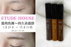 彩妝|ETUDE HOUSE 持久染眉膠;三色試色 + 持色紀錄(不掉色染眉膠)