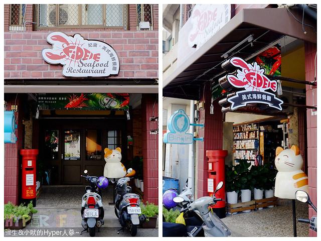 妃黛美式海鮮餐廳 (11)