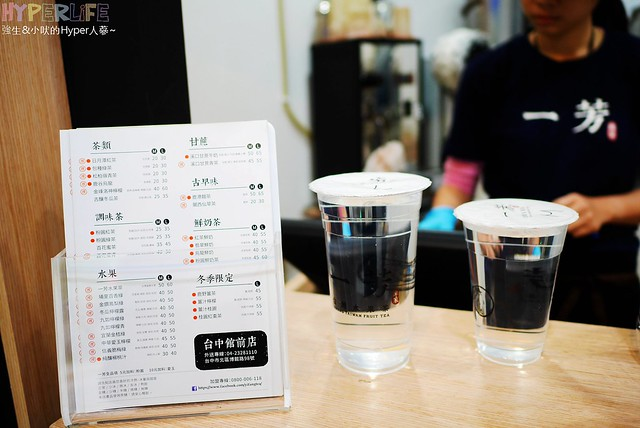 一芳台灣水果茶 (6)