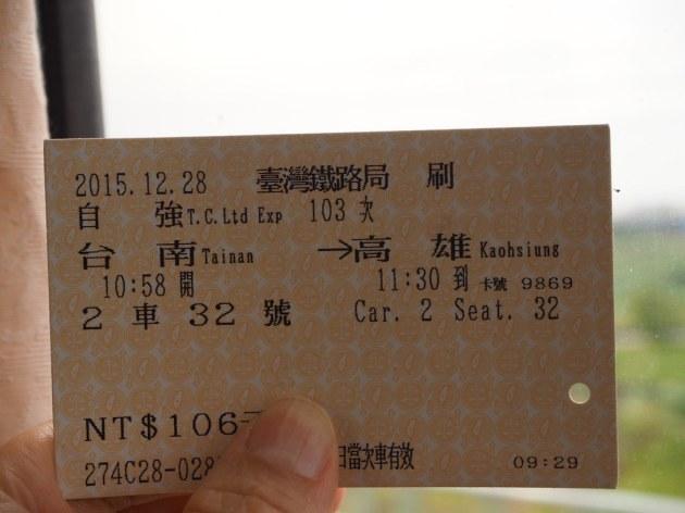 台南から高雄へのチケット