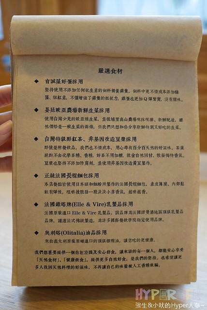 小家朝食menu (2)