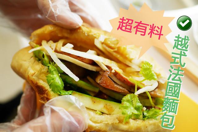 越式法國麵包COVER