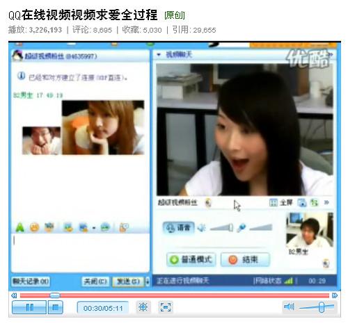 QQ在线视频视频求爱全过程