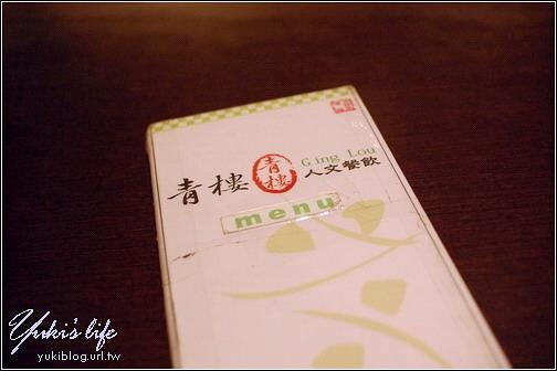 [食 桃園]青樓人文餐飲 Yukis Life by yukiblog.tw