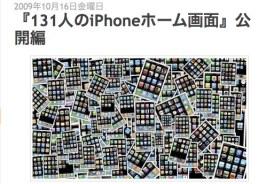 131iphone
