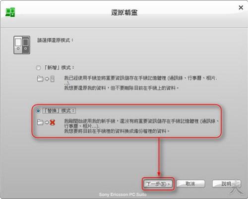 SE手機的好用管理軟體.PC Suite 6.0