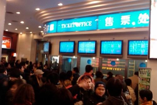 Avatar 3D IMAX, Shanghai