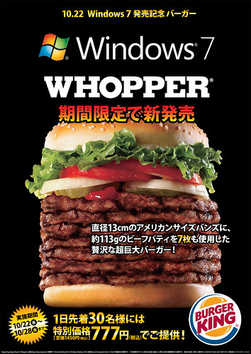 Burger King Windows 7 Whopper ??????? 7 ?????