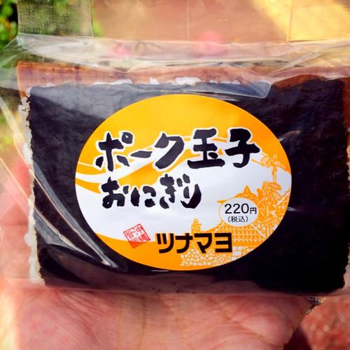 ポーク卵ツナマヨ