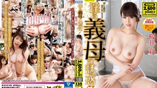 CEAD 206 INDECENT MOTHER-IN-LAW OF TEMPTATION 7 AYA SAKURAI