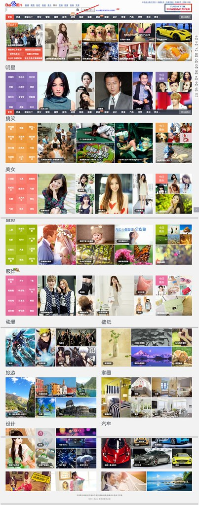 Baidu Images Home Page