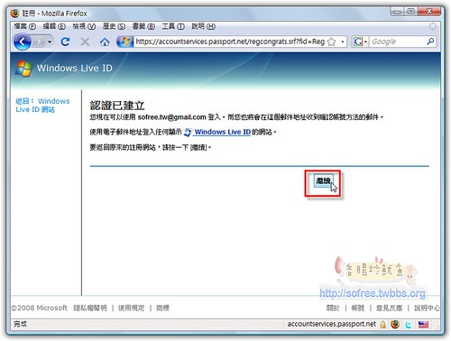 利用自己的信箱來申請MSN-5