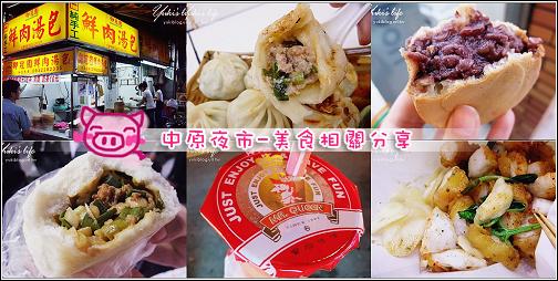 [美食收錄]*中原夜市~網友分享全記錄 (歡迎留言分享!) Yukis Life by yukiblog.tw
