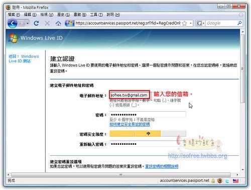 利用自己的信箱來申請MSN-2