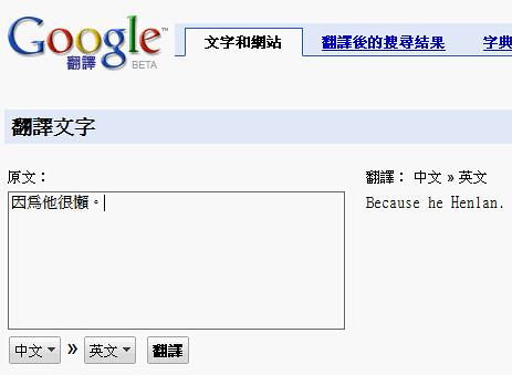 google翻譯 (by vsy)