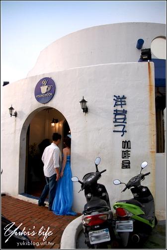 [北海岸2日遊]*金山 洋荳子YoungDoor cafe海景咖啡屋 Yukis Life by yukiblog.tw