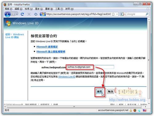利用自己的信箱來申請MSN-4