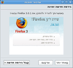 Mozilla Firefox 2.0.0.16 major update (Firefox 3.0.1)