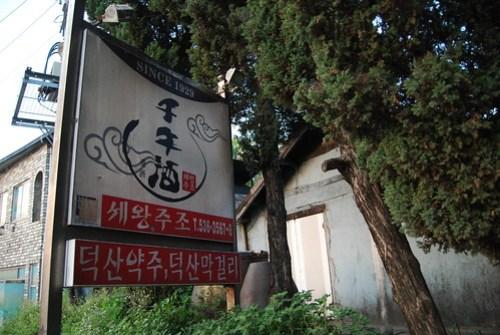 Sewang Brewery (Jincheon Deoksan Brewery)