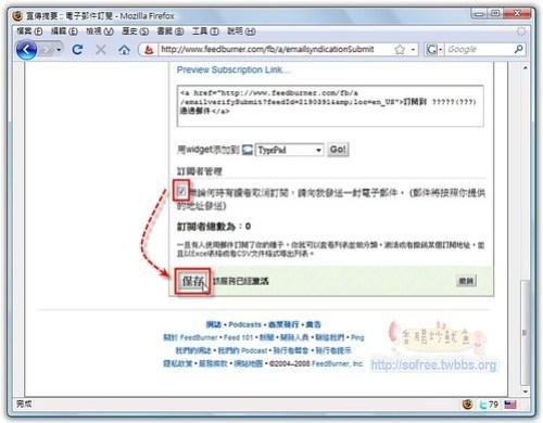 製作email訂閱,製作自己的電子報-3