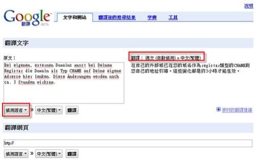 Google 翻譯-新版更快速翻譯-精準