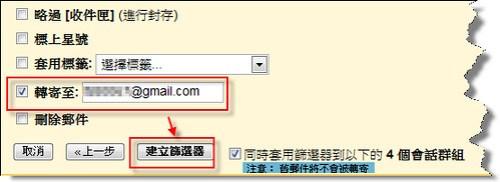 Gmail 轉寄-6