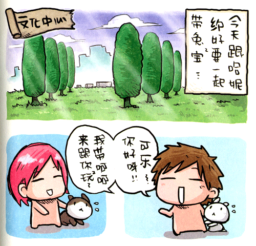 bao-bao-wan-wan