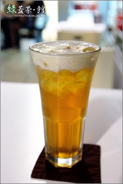 [台北 食]*綠蓋茶‧館 ~ 綠茶與奶酪物語 (綠蓋茶館) Yukis Life by yukiblog.tw