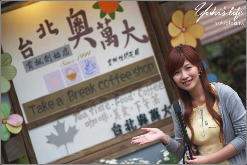 [台北 遊]*陽明山~台北奧萬大。賞楓 Yukis Life by yukiblog.tw