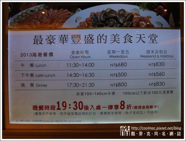 9514651857 f192ef0f90 o 台中吃到飽推薦 在廣三SOGO的漢來海港餐廳,精緻度還好價位略貴