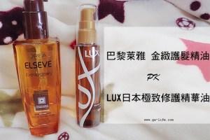 髮品PK 巴黎萊雅 金緻護髮精油 VS LUX 極致修護精華油