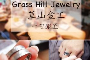 台北玩樂|草山金工Grass Hill Jewelry;一日銀匠 敲敲打打DIY自己的專屬飾品