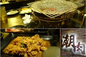 台北食記|潮肉壽喜燒忠孝店 ♥.cp值高!多種口味吃不膩的壽喜燒