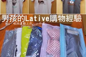 網購 Lativ ♥.男孩購物經驗(短TEE、UV外套)偷渡軟鋼圈、bra細肩帶心得