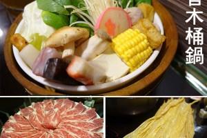 新北蘆洲食記 正官木桶鍋 ♥.隱藏版的在地熱門好食材火鍋