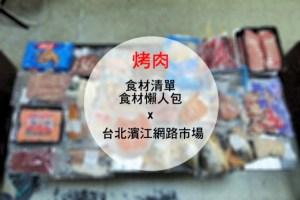 烤肉懶人包|烤肉食材準備清單、濱江線上採買心得、烤肉用具清單
