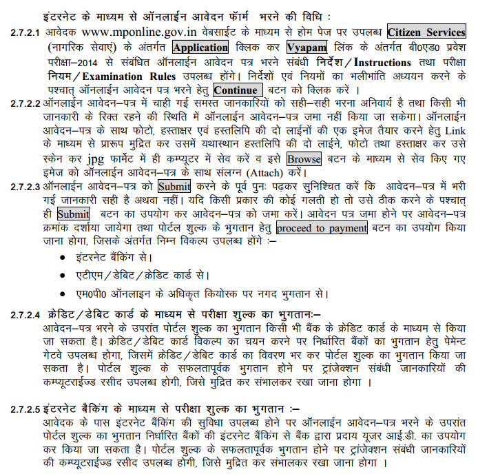 MP B.Ed. Entrance Test Application Form 2014   Apply here in vyapam mp  Category