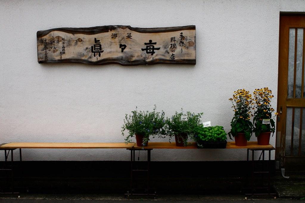 Tuukka13 - PHOTO DIARY - First Moods From Tokyo - 08.2013 - Machiya